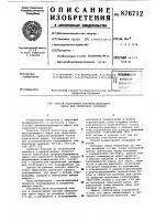 Патент 876712 Способ подготовки крахмалосодержащего сырья для спиртового брожения