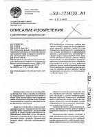 Патент 1714133 Способ добычи фрезерного торфа