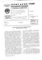 Патент 175289 Гидравлических испытательных машин