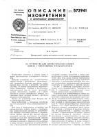 Патент 572941 Устройство для автоматического набора номера с программных переключателей