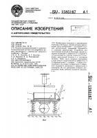 Патент 1585167 Устройство для прессования изделий из бетонных смесей