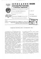 Патент 184285 Подвесная канатная дорога маятникового типа