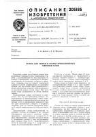 Патент 205185 Станок для сборки и сварки криволинейных тавровых узлов