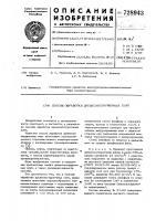Патент 728943 Способ обработки древесностружечных плит