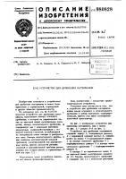 Патент 980828 Устройство для дробления материалов