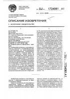 Патент 1724081 Измельчитель-смеситель кормов