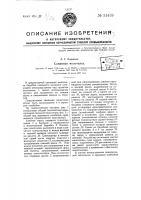 Патент 51459 Саманная молотилка