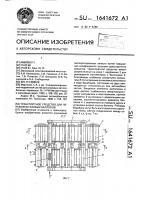 Патент 1641672 Транспортное средство для перевозки газовых баллонов