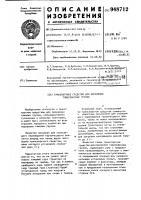 Патент 948712 Транспортное средство для перевозки тяжеловесных грузов