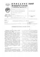 Патент 316557 Устройство для автоматической сварки