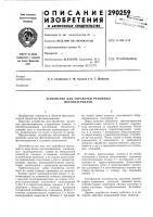 Патент 290259 Устройство для обработки рулонных фотоматериалов