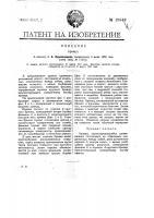 Патент 19949 Кранец