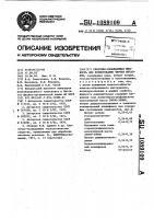 Патент 1089109 Смазочно-охлаждающая жидкость для хонингования черных металлов