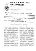 Патент 315638 Устройство для автоматического контроля занятости железнодорожных переездов