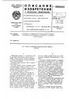 Патент 696003 Способ получения синтетических жирных кислот