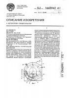 Патент 1665942 Измельчитель растительных материалов