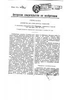 Патент 23633 Устройство для учета расхода жидкостей