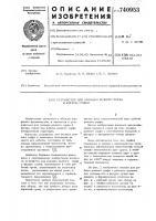 Патент 740953 Устройство для укладки резного торфа в фигуры сушки