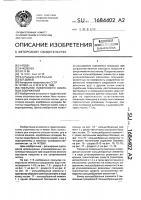 Патент 1684402 Покрытие поверхности земляных сооружений