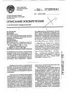 Патент 1712919 Способ сейсмической разведки