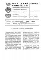 Патент 446657 Устройство для добычи кускового торфа