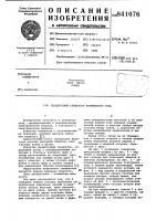 Патент 841076 Бесщеточный генератор переменного тока