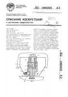 Патент 1403225 Статор электрической машины