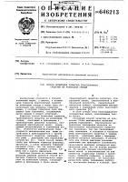 Патент 646213 Способ испытания тормозов транспортного средства на роликовом стенде