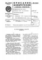 Патент 912801 Способ получения сульфатной целлюлозы