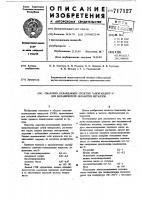 """Патент 717127 Смазочно-охлаждающее средство """"александрит-9"""" для механической обработки металлов"""
