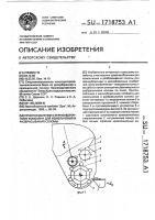 Патент 1718753 Приспособление к зерноуборочному комбайну для измельчения и разбрасывания соломы