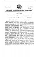 Патент 22841 Приспособление для превращения мелкого влажного топлива в пылевидное состояние