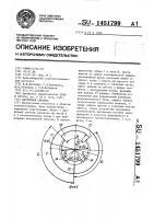 Патент 1451799 Магнитная система