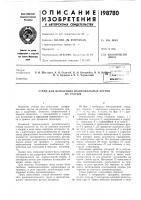 Патент 198780 Стенд для испытания шлифовальных круговна разрыв