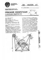 Патент 1437574 Привод скважинного штангового насоса
