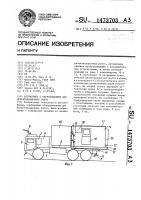 Патент 1473703 Автомобиль с оборудованием для дезактивационных работ