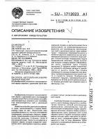 Патент 1712023 Способ изготовления электросварных изделий