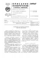 Патент 349547 Йсесоюзная [flaltktke-lekhii^iedkaf