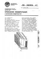Патент 1457073 Якорь электрической машины