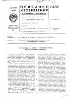 Патент 313719 Устройство для централизованной пробы автоматических тормозов