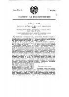 Патент 7790 Чертежный прибор для проведения параллельных линий