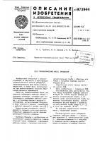 Патент 973944 Пневматический насос замещения