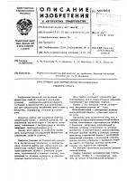 Патент 589564 Прибор для определения механических свойств грунта
