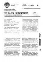 Патент 1573058 Устройство для очистки волокнистого материала