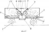 Патент 2549286 Мобильный раздатчик-измельчитель стебельчатых кормов