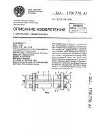 Патент 1701770 Устройство для регулирования ширины рельсовой колеи