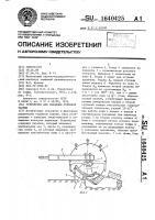 Патент 1640425 Устройство для рыхления торфяной залежи