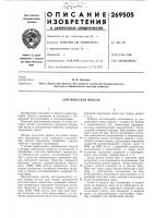 Патент 269505 Сейсмическая модель