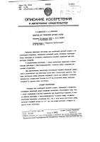 Патент 87711 Электрод для трехфазной дуговой сварки