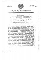 Патент 1597 Устройство для перехода от телефонирования по проводам к беспроводному телефонированию и обратно